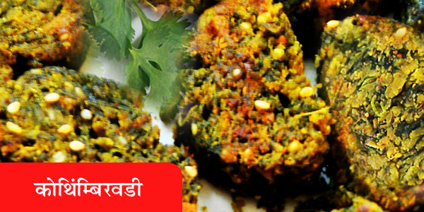 कोथिम्बिरवडी - kothimbir vadi