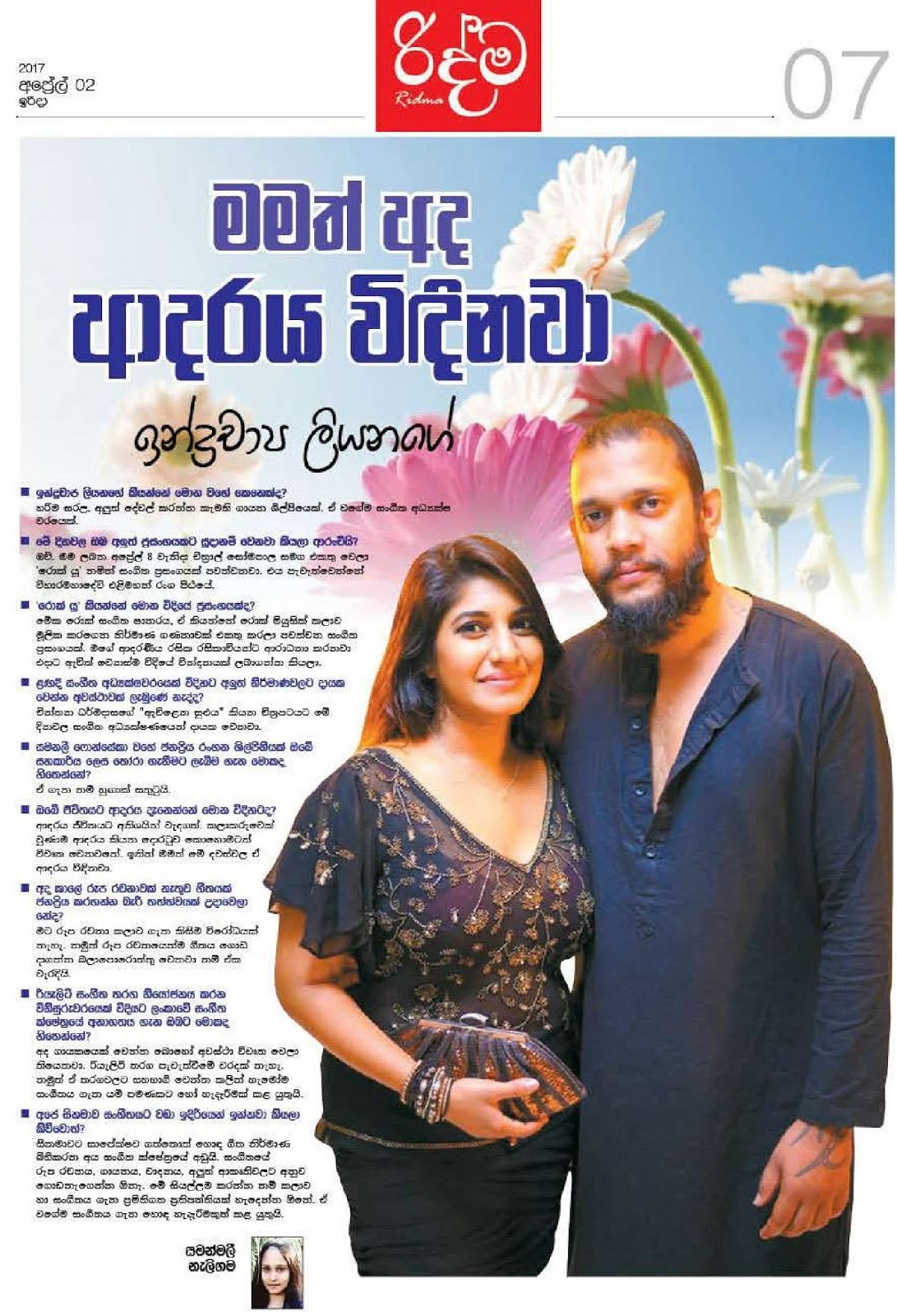 Samanali Fonseka And Indrachapa Liyanage Marriage Secret Exposed