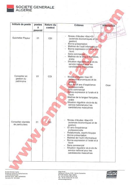 اعلان توظيف بنك سوسيتي جنرال ولاية وهران فيفري 2017