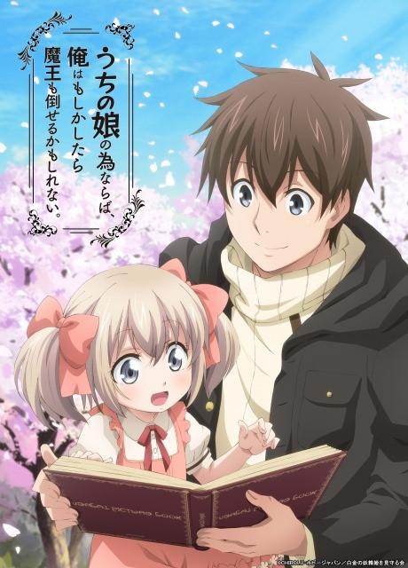 Anime Uchi no Musume no Tame Naraba: tráiler, póster, y reparto