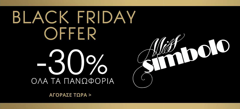 Miss Simbolo - Black Friday Προσφορές
