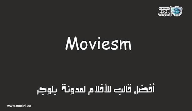 أفضل قالب للأفلام لمدونة  بلوجر لسنة 2020  قالب Moviesm