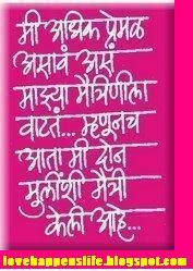 +Love Happens Life: marathi friendship quotes