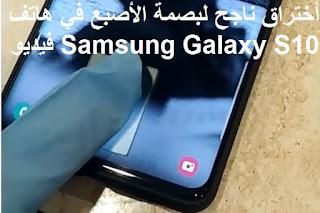 أختراق ناجح لبصمة الأصبع في هاتف Samsung Galaxy S10 فيديو