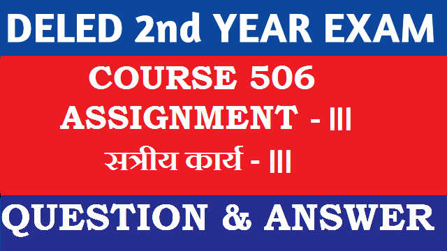 506 Deled Assignment in Hindi (PDF NIOS)