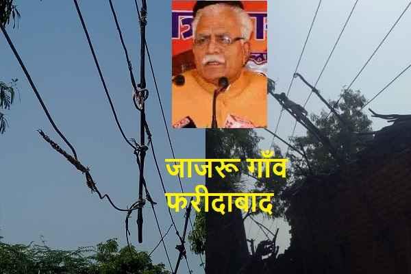 faridabad-jajru-village-bijli-wire-problem-dhbvn-not-solving-complaint