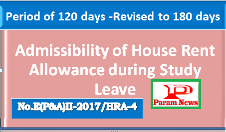 admissibility-of-hra-during-study-leave-paramnews