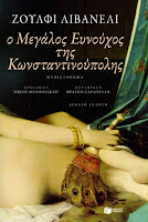http://www.culture21century.gr/2015/12/zulfu-livaneli-book-review.html