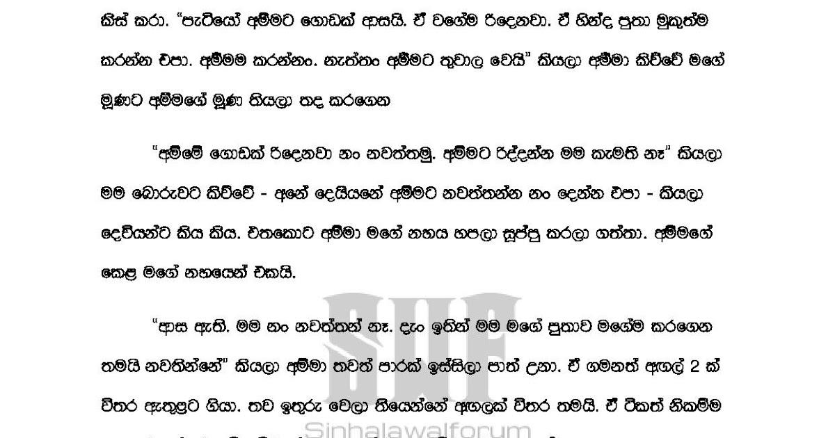 Wal Katha Navarasa: Sinhala Wal Katha Amma අම්මයි මමයි වල් කතා: Thaththage Thana 4
