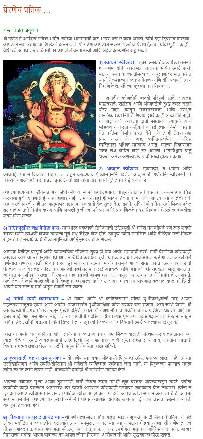ganesh utsav essay in marathi Ganesh chaturthi is one of the most popular and famous india short essay on ganesh chaturthi what is the meaning of ganesh utsav short essay on eid festival.