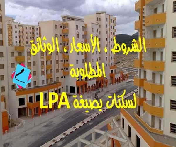 ملف وشروط وأسعار السكن الترقوي المدعم LPA الجزائر!