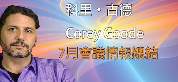 [揭密者][科里古德 Corey Goode]2016年7月會議情報總結 - 這就是真相