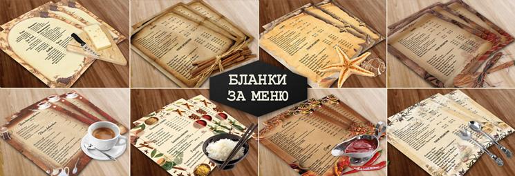 хартия за меню, шаблон за меню, шаблони за менюта на ресторант, готови менюта, дизайн на меню, примерни менюта, евтини менюта, менюта за ресторанти, печат на менюта, печатане на обедни менюта, изработка на менюта за заведения