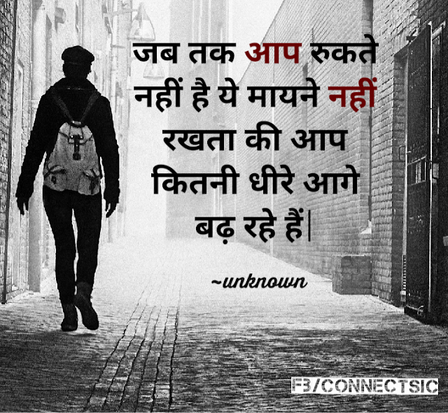 Motivational Hindi Quote on Life