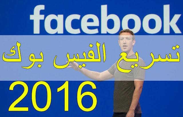 فيس بوك سريع,تسريع الفيس بوك,فيس بوك تسجيل دخول سريع