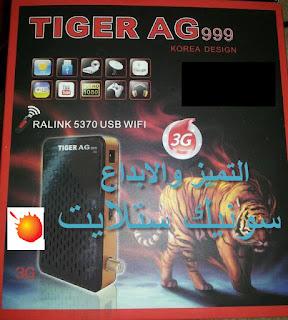 فلاشة تايجر الاصلية TIGER AG999 KING MINI