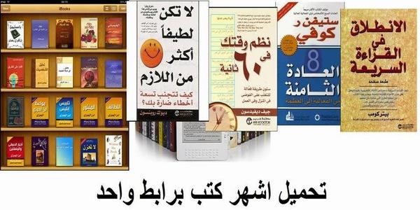 تحميل اشهر كتب برابط واحد كتب مجانية  PDF