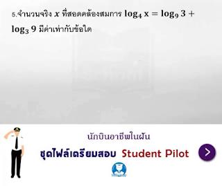 แนวข้อสอบ Student Pilot วิชาคณิตศาสตร์