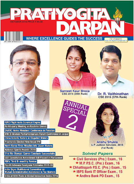 Download Pratiyogita Darpan October 2016 (ENGLISH) pdf free