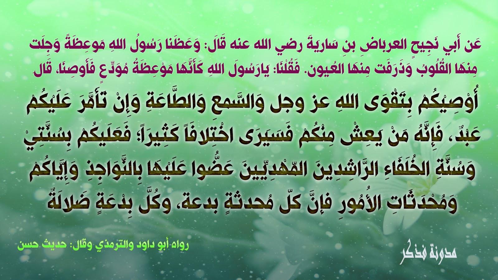 """""""طالع"""" كون الابتداع في الدين من اعظم ابواب الفرقه والضلال"""