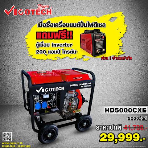 HD5000CXE