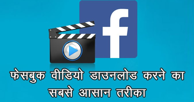 how to download a fb video to computer. Black Bedroom Furniture Sets. Home Design Ideas