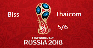 Update Thaicom 5 And 7 Biss Key FIFA 2018  @78,5 E