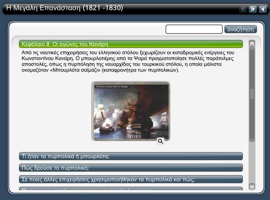 http://users.sch.gr/sudiakos/erwtiseis13/engage.swf