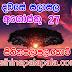 Lagna Palapala Ada Dawase  | ලග්න පලාපල | Sathiye Lagna Palapala 2020 | 2020-08-27