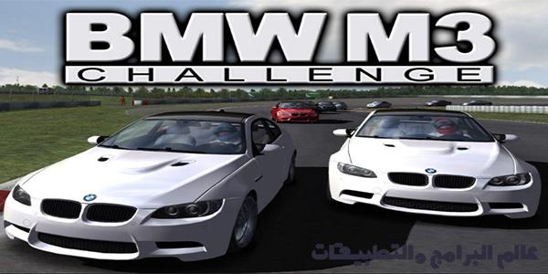 تحميل لعبة سباق السيارات بي ام دبليو للكمبيوتر برابط مباشر Downloa BMW M3 Challenge