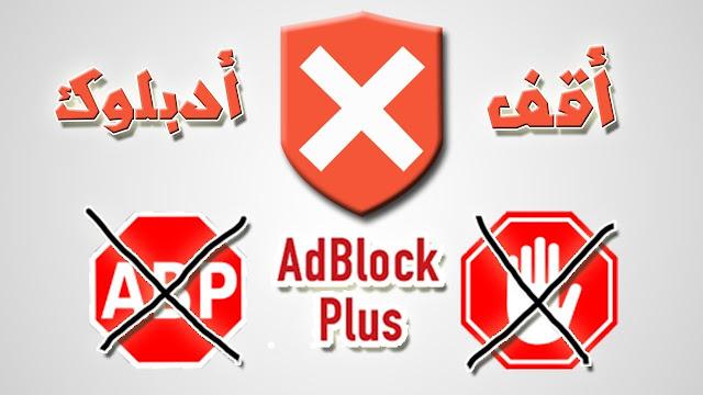 طريقة تعطيل إضافة الأدبلوك Adblock لزيادة أرباح موقعك ثلاثة اضعاف