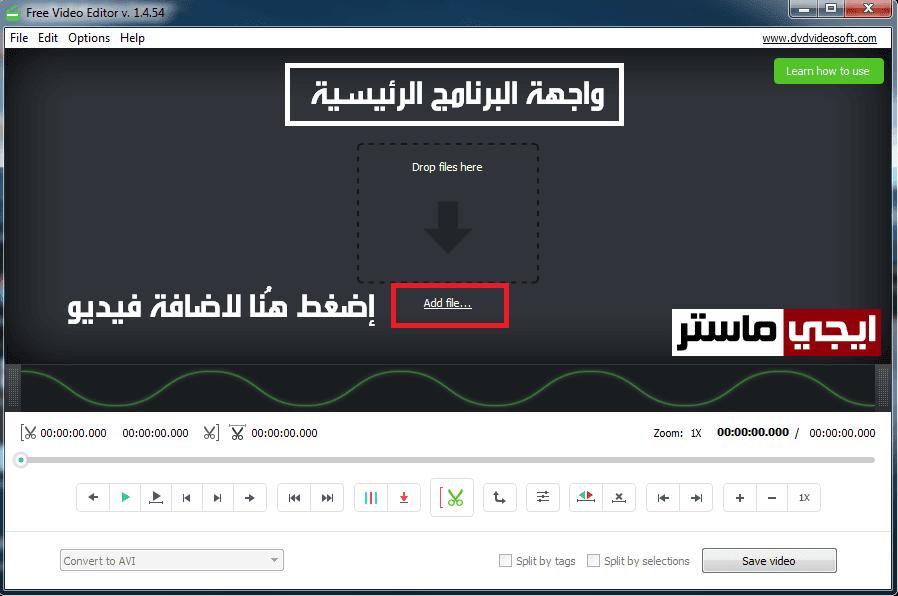 شرح كيفية حذف مقطع من الفيديو أو جزء من فيلم مجانا