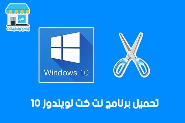 تحميل برنامج نت كت Netcut لويندوز 10