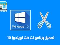 تحميل برنامج نت كت Netcut 2019 لويندوز 10