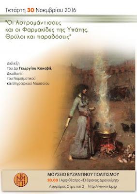 Οι Αστρομάντισσες και οι Φαρμακίδες της Υπάτης. Θρύλοι και παραδόσεις