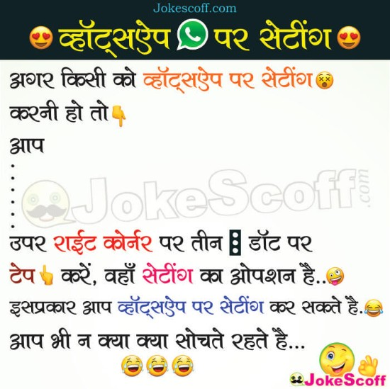 Funny Whatsapp setting Jokes images in hindi