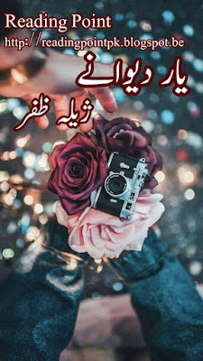 Yaar deewane by Zeela Zafar Episode 19 Online Reading