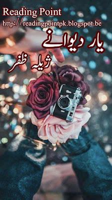 Yaar deewane by Zeela Zafar Episode 14 Online Reading
