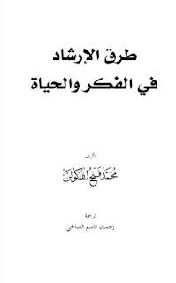 تحميل كتاب طرق الإرشاد في الفكر والحياة PDF