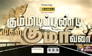 Gummidipoondi Muthal Kumari Varai 07-04-2016 Puthiya Thalaimurai Tv