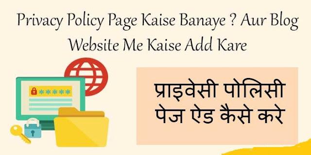 Blog Website Ke Liye Privacy Policy Page Kaise Banaye