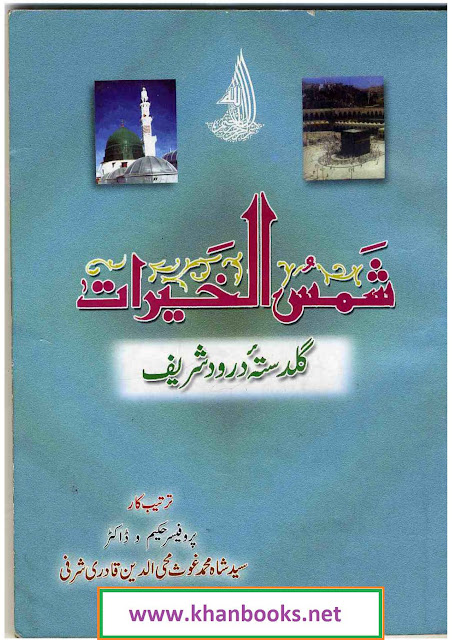 Shams+Ul+Khairaat+ Guldasta+e+Darood+Sharif+cover+page