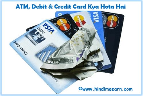 डेबिट और क्रेडिट कार्ड में अंतर -Debit Card और Credit Card क्या है?