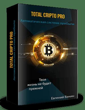 Автоматическая система прибыли криптовалют «Total Cripto PRO».