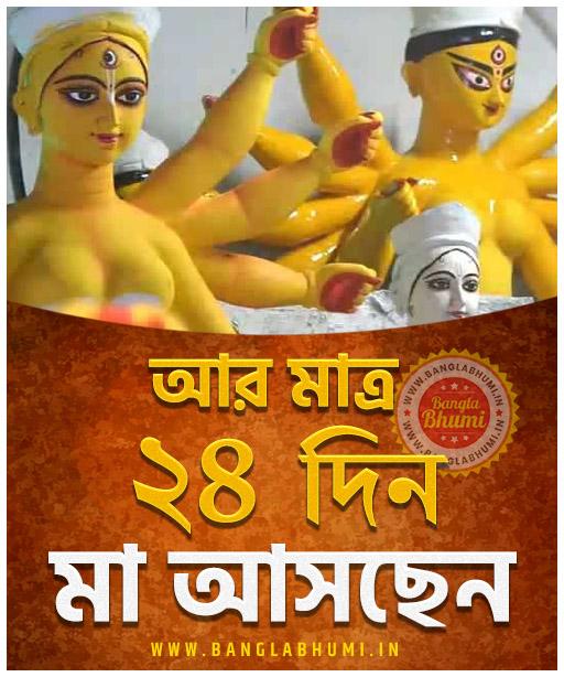 Maa Asche 24 Days Left, Maa Asche Bengali Wallpaper