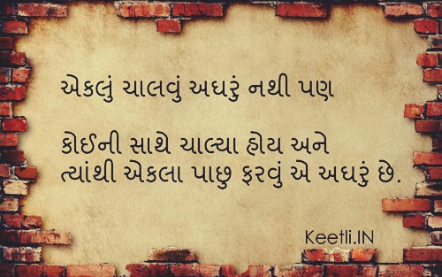 100+ Best Gujarati Status for Whatsapp Quotes (ગુજરાતી સ્ટેટ્સ)