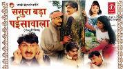 Manoj Tiwari, Rani Chatterjee film Sasura Bada Paisawala Crosses 35 Crore Mark, First Bhojpuri Highest-Grossing of All Time Wikipedia
