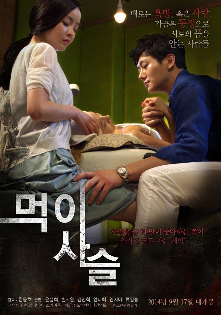 Food Chain (2014)