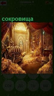 в помещении собрано много сокровища разного калибра