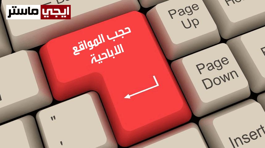 حجب المواقع الاباحية من الظهور في جوجل أثناء البحث